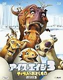 アイス・エイジ3 ティラノのおとしもの ブルーレイ&DVDセット 〔初回生産限定〕 [Blu-ray]