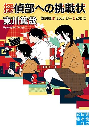 探偵部への挑戦状 放課後はミステリーとともに (実業之日本社文庫)の詳細を見る