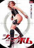 ジェーン・ボム [DVD]
