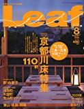 Leaf (リーフ) 2009年 08月号 [京都・滋賀のタウン情報誌]