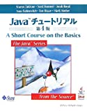 Javaチュートリアル 第4版 (The Java Series)