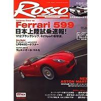 Rosso (ロッソ) 2007年 02月号 [雑誌]