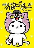 猫ピッチャー コミック 1-12巻セット