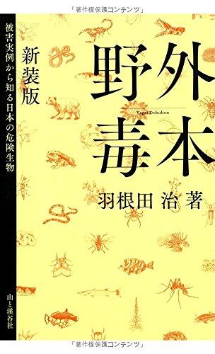 新装版 野外毒本 被害実例から知る日本の危険生物の詳細を見る