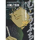 むこうぶち―高レート裏麻雀列伝 (22) (近代麻雀コミックス)