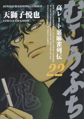 むこうぶち—高レート裏麻雀列伝 (22) (近代麻雀コミックス)