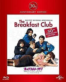 ブレックファスト・クラブ 30周年アニバーサリー・エディション ニュー・デジタル・リマスター版 [Blu-ray]