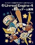Unreal Engine 4で極めるゲーム開発:サンプルデータと動画で学ぶUE4ゲーム制作プロジェクト