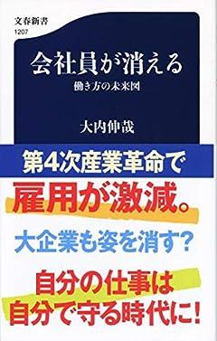 会社員が消える 働き方の未来図 (文春新書 1207)