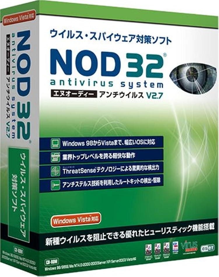 ダイアクリティカルやめる操縦するNOD32アンチウイルス V2.7