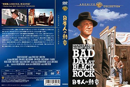 日本人の勲章 [DVD]