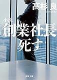 小説 創業社長死す (角川文庫)