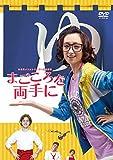 台北発 メトロシリーズ~新北投駅~ まごころを両手に[DVD]