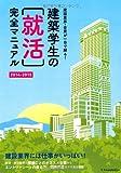 建築学生の[就活]完全マニュアル2014-2015 (エクスナレッジムック)