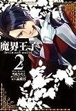 魔界王子devils and realist: 2 (ZERO-SUMコミックス)