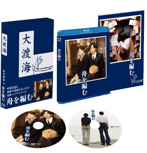 舟を編む 豪華版(2枚組) 【初回限定生産】 [Blu-ray]の詳細を見る