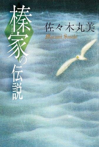 榛家の伝説 佐々木丸美コレクション