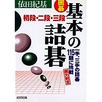囲碁 基本の詰碁 初段・二段・三段―一手、三手の詰碁115題に挑戦 実力判定 (ポケット版・囲碁シリーズ)