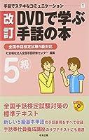 手話でステキなコミュニケーション〈1〉改訂DVDで学ぶ手話の本―全国手話検定試験5級対応 (手話でステキなコミュニケーション 1)