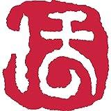 呉竹 彩樺いろは印ほKO904-30