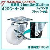 ハンマーキャスター 420G-N-25mm 旋回式・平付け・ナイロン車・ストッパーなし