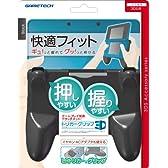 3DS用グリップアタッチメント『トリガーグリップ3D』