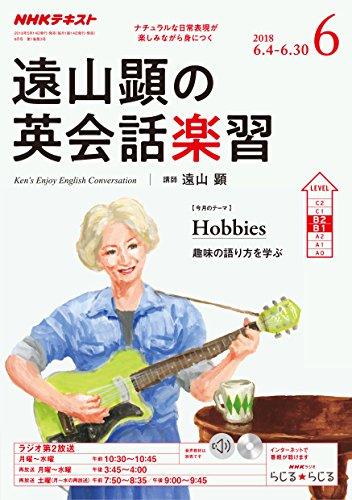 NHKラジオ 遠山顕の英会話楽習 2018年 6月号 [雑誌] (NHKテキスト)