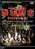 爆走烈士-チバラギの侠達(おとこたち)! [DVD]