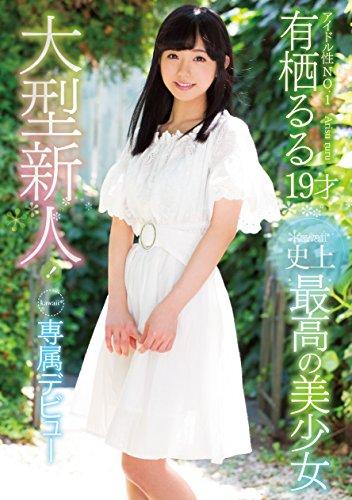 大型新人!kawaii*史上最高の美少女 アイドル性NO.1有栖るるkawaii*専属デビュー 有栖るる kawaii [DVD]