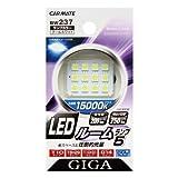 カーメイト 車用 LED ルームランプ 5 GIGA クールホワイト T10/T8×29/T10×31/G14共通 1500K 200lm BW237