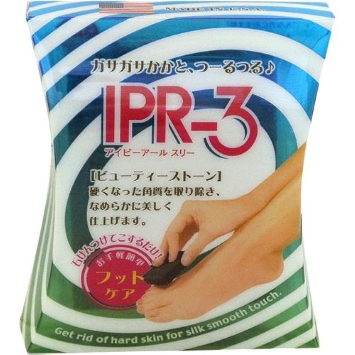 政策抽象化テレビ局IPR-3(アイピーアールスリー) ビューティーストーン
