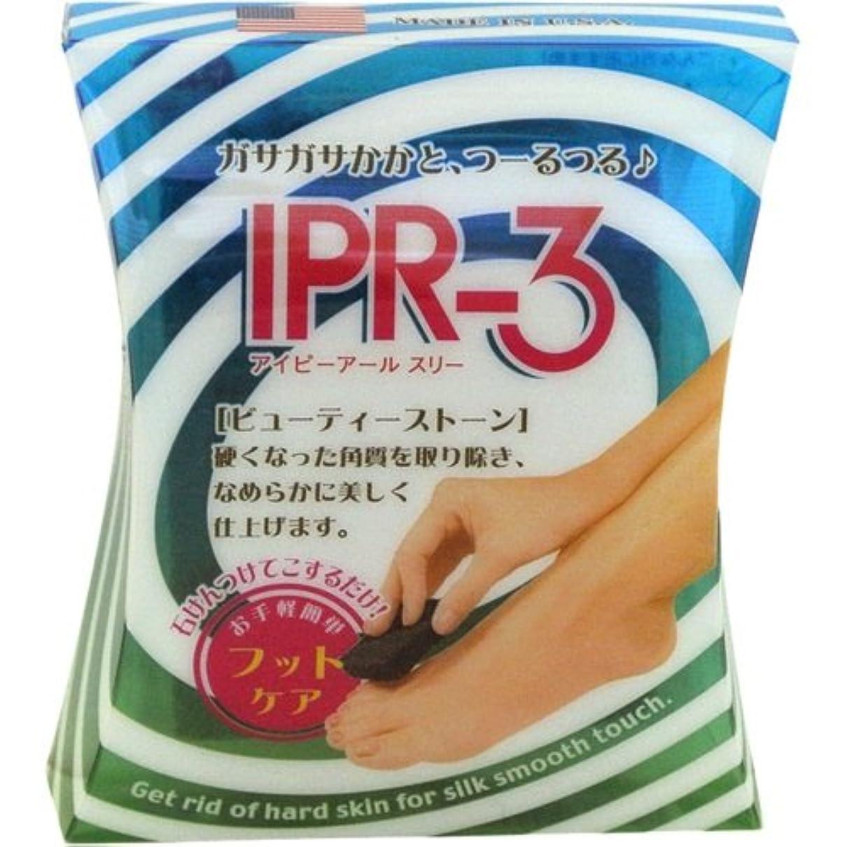 手錠思い出す加入IPR-3(アイピーアールスリー) ビューティーストーン