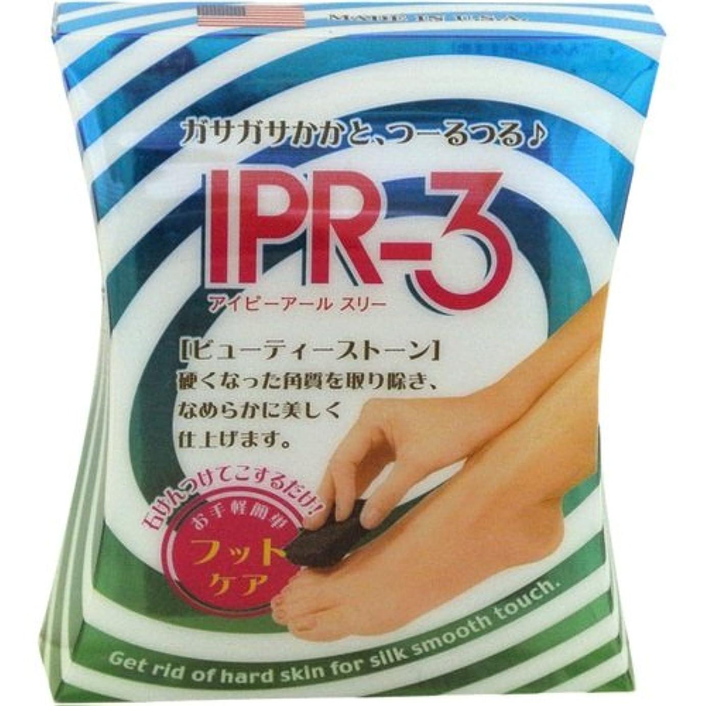 閃光時々時々失態IPR-3(アイピーアールスリー) ビューティーストーン
