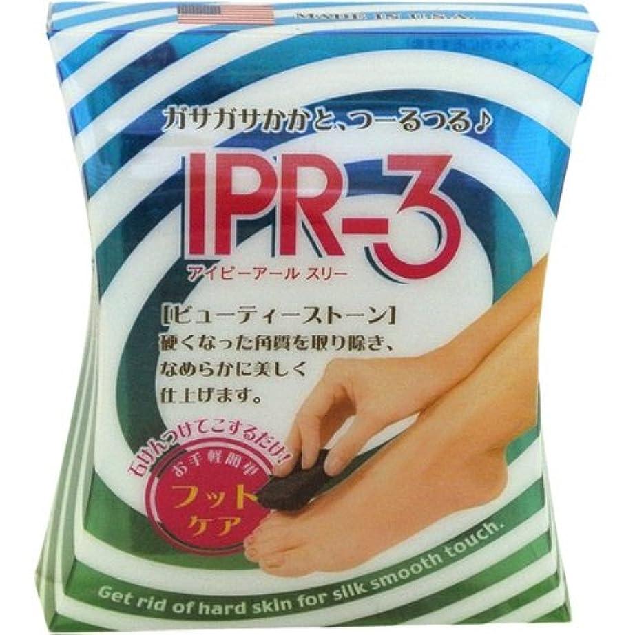 塩麻酔薬嫌いIPR-3(アイピーアールスリー) ビューティーストーン