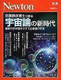 Newton別冊『佐藤勝彦博士が語る 宇宙論の新時代』 (ニュートン別冊) 画像