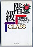 階級(クラス)―「平等社会」アメリカのタブー (光文社文庫)