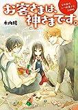 谷中銀座コーリ駄菓子店出納帳 お客さまは、神さまです。 (富士見L文庫)