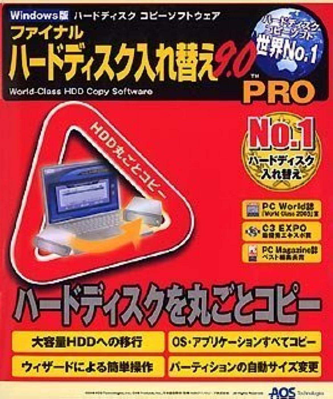 ファイナルハードディスク入れ替え9.0 PRO