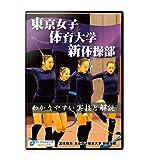 【新体操練習法DVD】 東京女子体育大学 新体操部 わかりやすい実技と解説