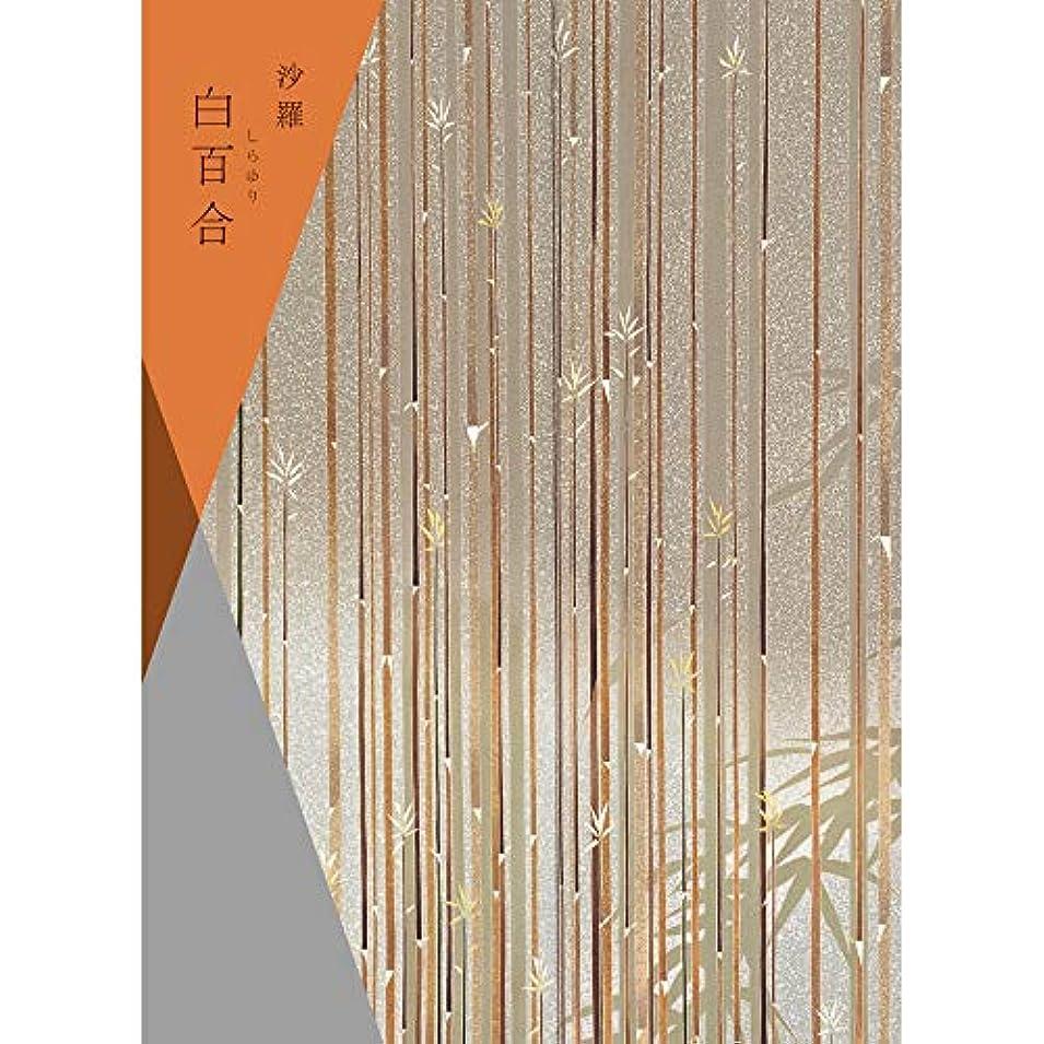 相反する高音方程式YAMATO カタログギフト 沙羅 (さら) 白百合 (しらゆり) 5,000円コース