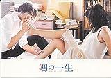 p29) 映画プレスブック【女男の一生 】向井 理、榮倉奈々