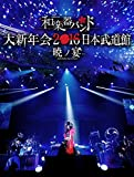 和楽器バンド 大新年会2016 日本武道館 -暁ノ宴-[DVD]