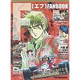 F ファンブック (Motor Magazine Mook)
