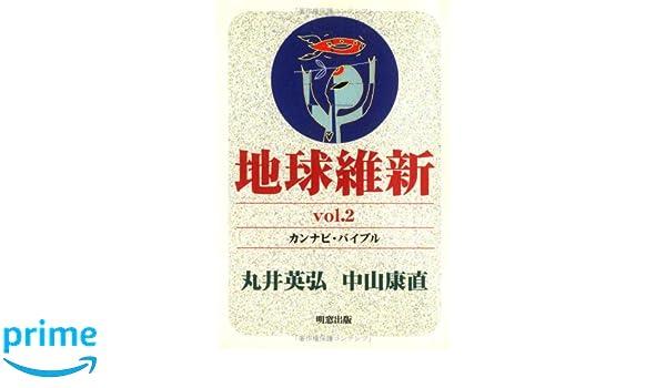 地球維新〈vol.2〉カンナビ・バ...