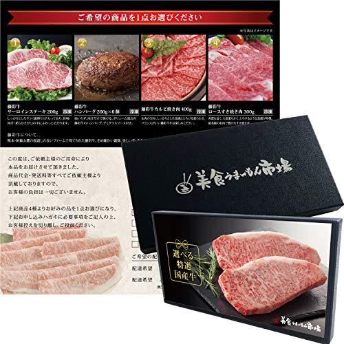 カタログ ギフト 4種類から 選べる [ 国産 黒毛 和牛 熊本 藤彩牛 ] ( サーロイン ステーキ / ハンバーグ/ カルビ 焼き肉 / ロース すき焼き 肉 ) 美食うまいもん市場