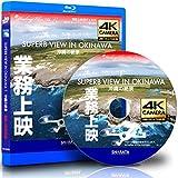 業務上映用ドローン × 4Kカメラ動画・映像【Healing Blue Air Bヒーリングブルー・エアB】沖縄の絶景 1〈動画約90分, approx90min.〉 [Blu-ray]