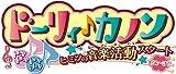 「ドーリィ♪カノン ドキドキ♪トキメキ♪ ヒミツの音楽活動スタートでぇ~す!!」の関連画像