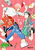 おとなりコンプレックス 1【電子限定かきおろし付】 (クロフネコミックス)