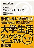大学生活マネジメント・ブック 大学生活+2(ジュウジツ)選書