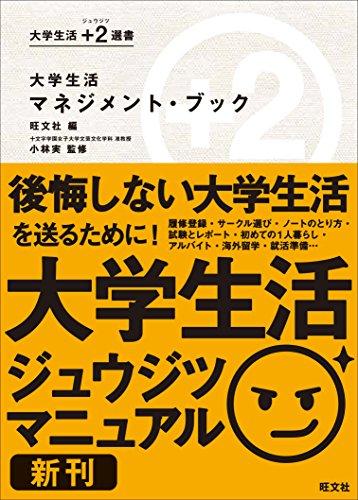 大学生活マネジメント・ブック (大学生活 +2(ジュウジツ) 選書)の詳細を見る
